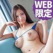 Miyu ダイナマイトハニー・事原みゆ