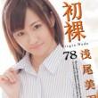 初裸 virgin nude 浅尾美羽 Vol.1