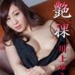 艶裸 川上ゆう Vol.3