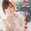 艶裸 川上ゆう Vol.2