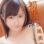"""本日より""""初裸 virgin nude 浅尾美羽 Vol.2""""が定額配信スタートです!!"""