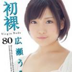 """本日より""""初裸 virgin nude 広瀬うみ Vol.1""""が定額配信スタートです!!"""