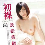 【本日発売!】初裸 virgin nude 長松美緒 がDVD、BD同時発売です!