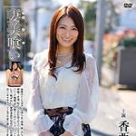 """本日より""""妻美喰い/香西咲""""が配信スタートです!!"""