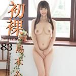 """本日より""""初裸 virgin nude 島本みゆき""""が配信スタートです!!"""