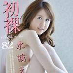"""本日より""""初裸 virgin nude 水城えま Vol.3""""が定額配信スタートです!!"""