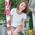 """本日より""""初裸 virgin nude 花咲いあん Vol.1""""が定額配信スタートです!!"""