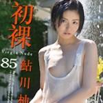 """本日より""""初裸 virgin nude 鮎川柚姫 Vol.1""""が定額配信スタートです!!"""