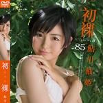 【本日発売!】初裸 virgin nude 鮎川柚姫 がDVD、BD同時発売です!