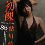 """本日より""""初裸 virgin nude 鮎川柚姫 Vol.2""""が定額配信スタートです!!"""