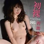 """本日より""""初裸 virgin nude 西園寺ミヅキ Vol.3""""が定額配信スタートです!!"""