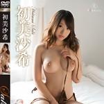 【本日発売!】Saki ヒミツのさきっぽ・初美沙希 がDVD、BD同時発売です!