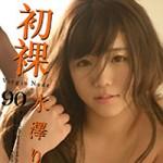 """本日より""""初裸 virgin nude 水澤りこ Vol.2""""が定額配信スタートです!!"""