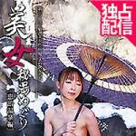 """本日より""""美女秘湯めぐり 忠治温泉編/桃瀬えみる あいかわ優衣""""が配信スタートです!!"""