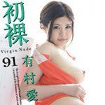 """本日より""""初裸 virgin nude 有村愛莉 Vol.2""""が定額配信スタートです!!"""
