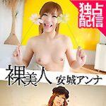 """本日より""""裸美人 安城アンナ 完全版""""が配信スタートです!!"""