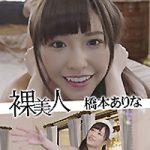 """本日より""""裸美人 橋本ありな 完全版""""が配信スタートです!!"""