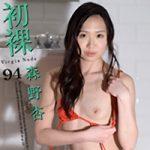 """本日より """"初裸 virgin nude 森野杏 Vol.3""""が定額配信スタートです!!"""