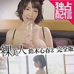 """本日より""""高画質 HD 裸美人 鈴木心春2 完全版""""が配信スタートです!!"""