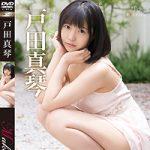 【本日発売!】Makoto 純潔ピュアネス・戸田真琴 がDVD、BD同時発売です!
