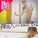 """本日より""""高画質 HD 裸美人 白石茉莉奈2 完全版""""が配信スタートです!!"""
