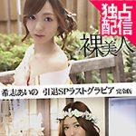 """本日より""""高画質 HD 裸美人 希志あいの 引退SPラストグラビア 完全版""""が配信スタートです!!"""