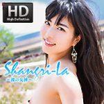 """本日より""""高画質 HD 由愛可奈 / Shangri-La ~裸の女神~""""が配信スタートです!!"""
