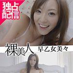 """本日より""""高画質 HD 裸美人 早乙女美々 完全版""""が配信スタートです!"""