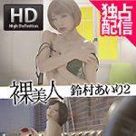 """本日より""""高画質 HD 裸美人 鈴村あいり2 完全版""""が配信スタートです!"""