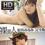 """本日より""""高画質 HD 裸美人 初川みなみ 完全版""""が配信スタートです!"""