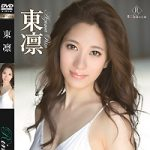 【本日発売!】Rin 三十路人妻、沖縄にて・東凛 がDVD、BD同時発売です!