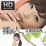 """本日より""""高画質 HD 裸美人 立花はるみ 完全版""""が配信スタートです!"""