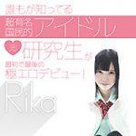 """本日より""""誰もが知ってる超有名国民的アイドル元研究生が最初で最後の極エロデビュー!/Rika""""が配信スタートです!"""