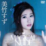 """本日より""""高画質 HD Magical Nude ~溢れ出す欲望の裸体~ 美竹すず""""が配信スタートです!"""