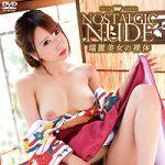 """本日より""""高画質 HD Nostalgic Nude ~端麗美女の裸体~ 園田みおん""""が配信スタートです!"""