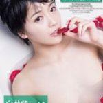 """本日より定額ダウンロード""""Ai ベリーショートがまぶしくて・向井藍 vol.3""""が配信スタートです!"""