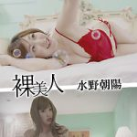 """本日より""""高画質 HD 裸美人 水野朝陽 完全版""""が配信スタートです!"""