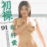 """【単品】本日より""""1.5MB 初裸 virgin nude 有村愛莉""""が配信を開始しました!"""