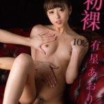 """【定額】本日より""""初裸 virgin nude 有星あおり vol.3""""が配信スタートです!"""