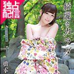 本日より、高画質3MB 綺麗なカラダ/橋本ありなが配信スタートです!!